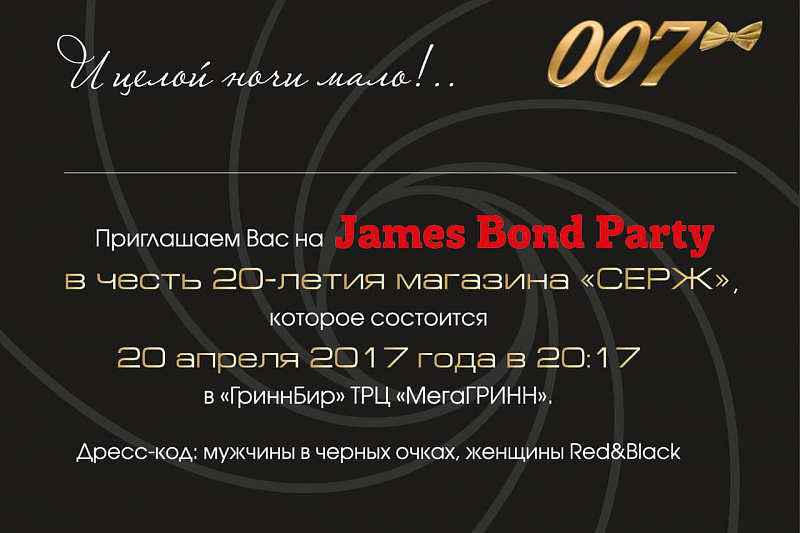 «James Bond Party»